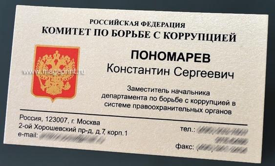 бисерный прямоугольник фото билет комитет по борьбе с коррупцией отец был