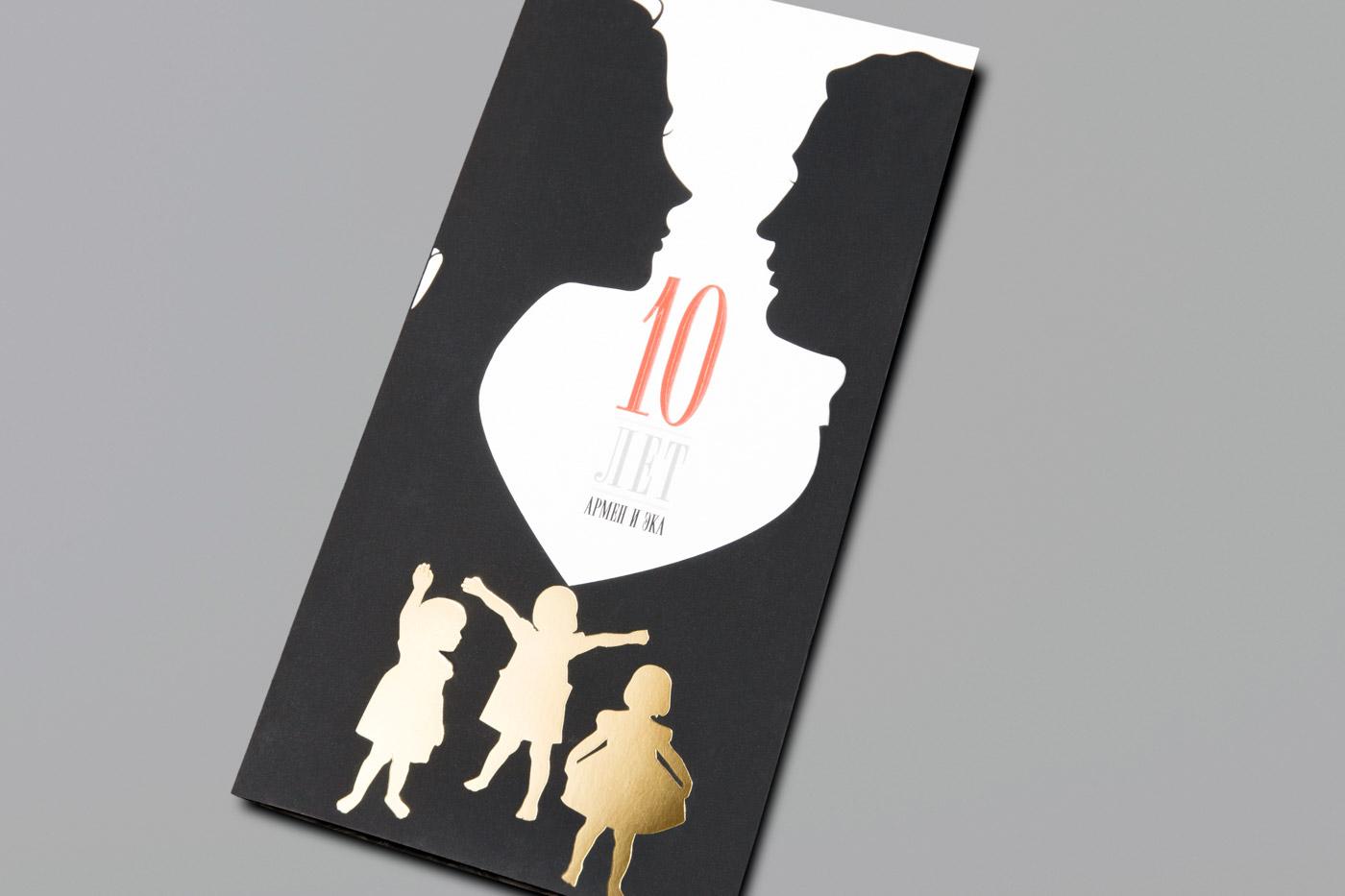после приглашения на юбилей свадьбы 10 лет зря еще свадьбе