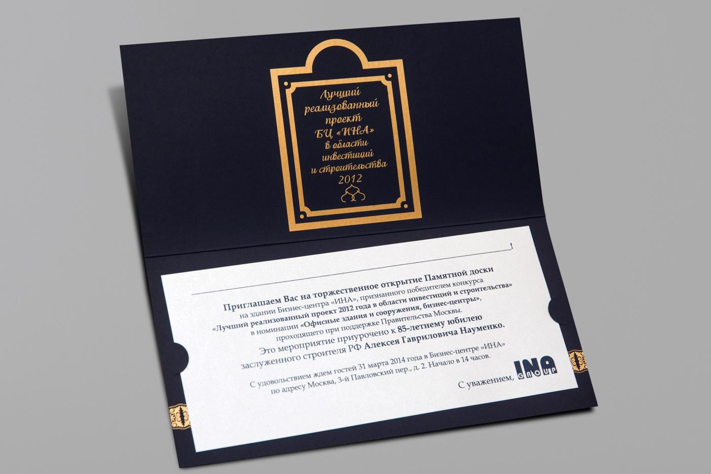 Образец открытки приглашения на открытие, камина