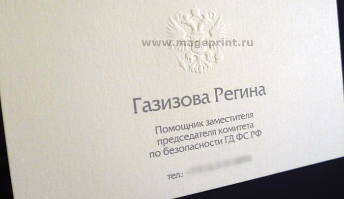 Картинка госдума визитка