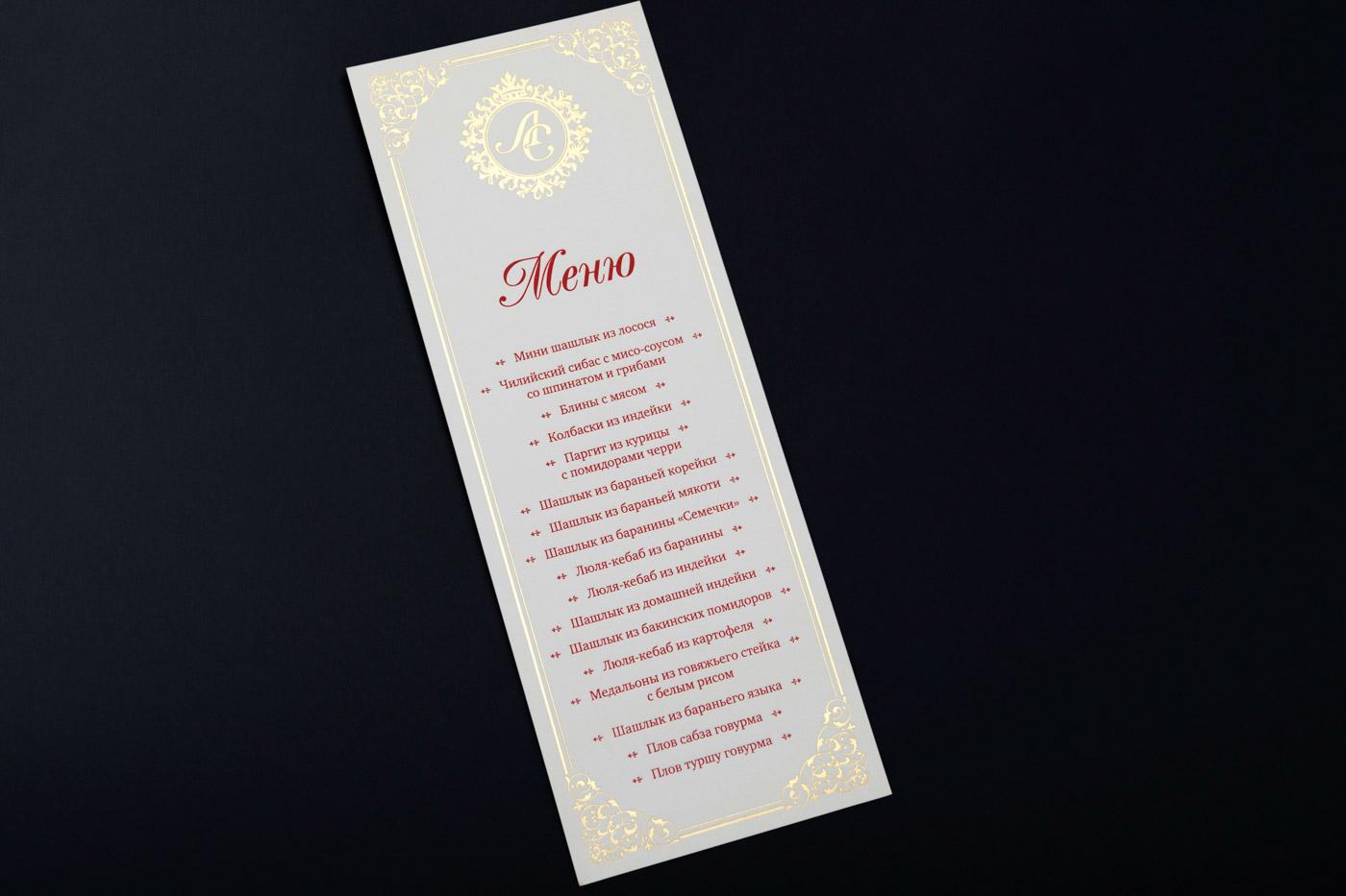 Меню для ресторана с тиснением