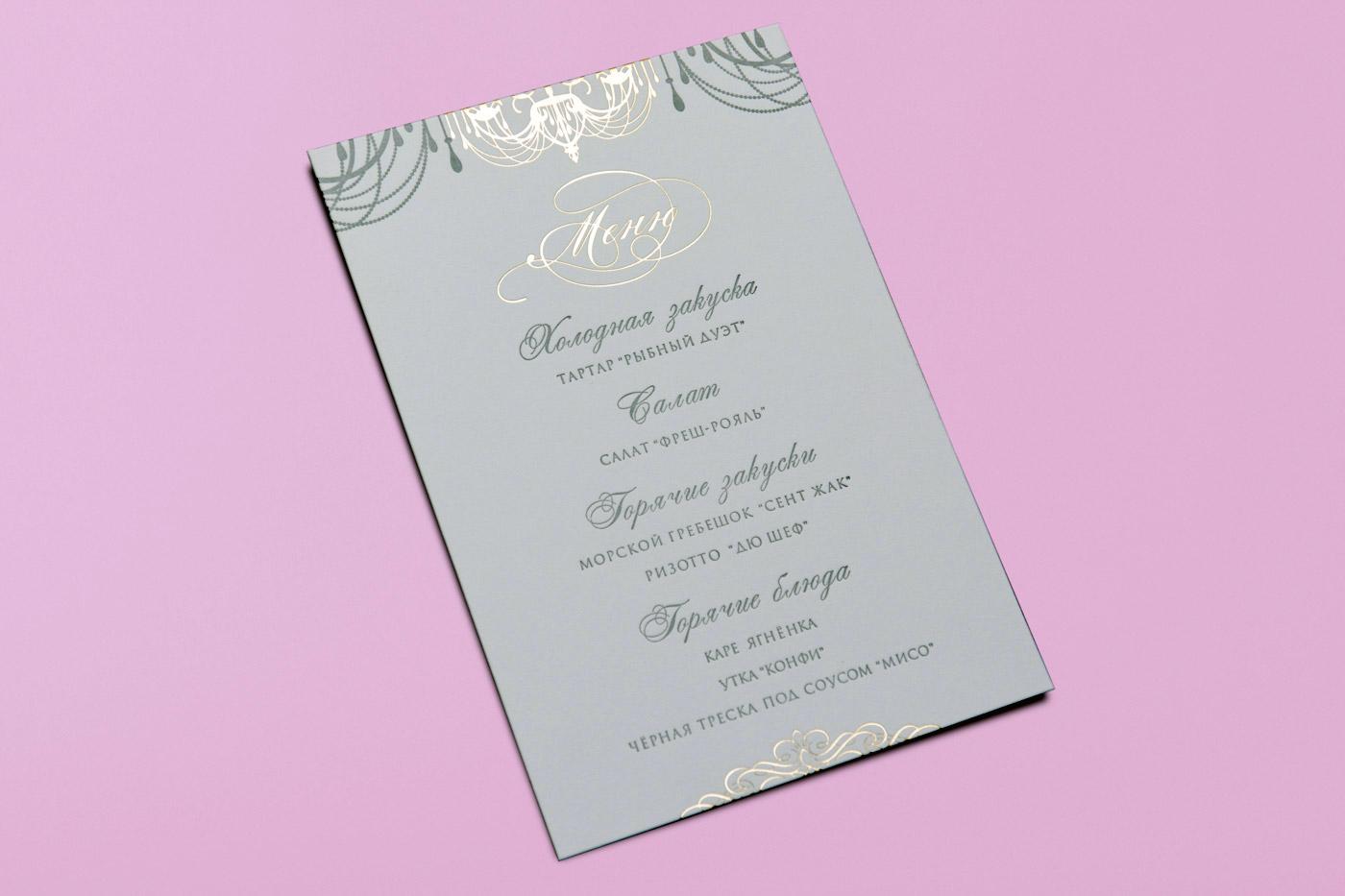 Свадебное меню с тиснением