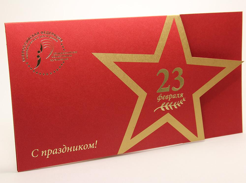 Клоассические открытки с 23 февраля