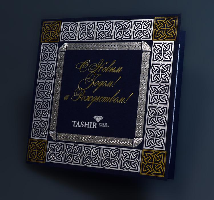 открытка с новым годом и рождеством для компании ташир групп из синей дизайнерской бумаги