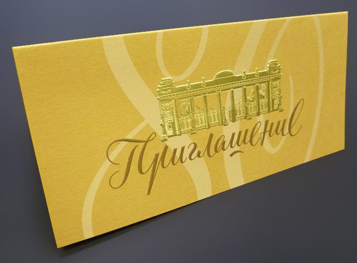 Пригласительная открытка на день города 41