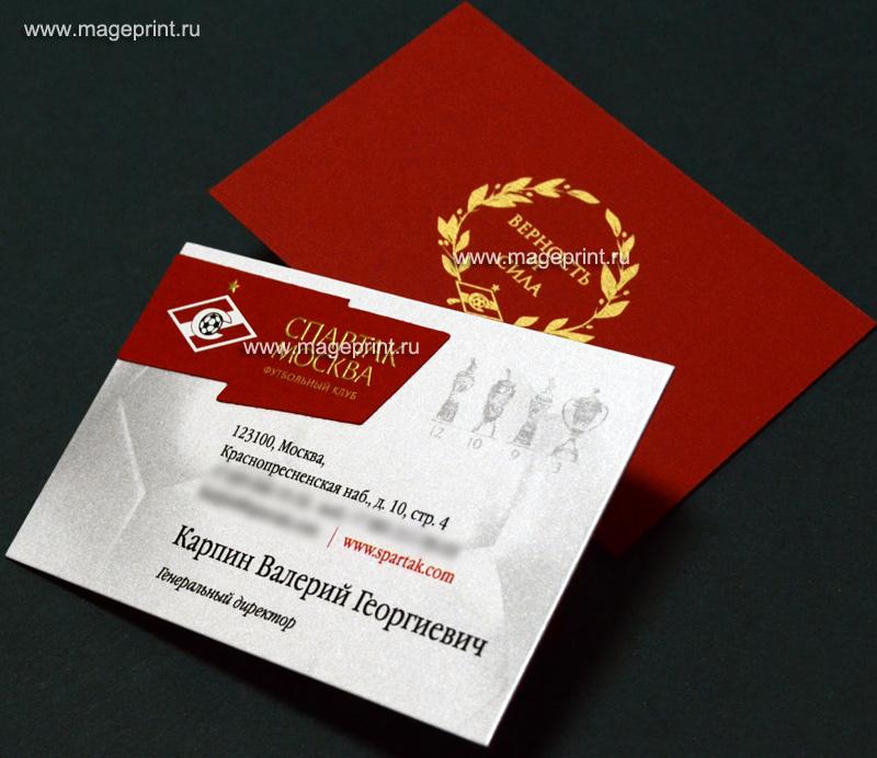 визитка для футбольного клуба спартак